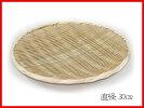 ◆竹製盆ざる30cm◆