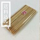 竹で出来た爪楊枝 (つまようじ)50本入り