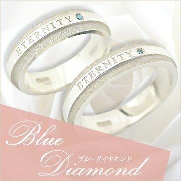 マリッジリング ペアリング ブルーダイヤモンド シルバー925 結婚指輪 刻印無料 レーザー刻印対応 名入れ ペア リング ケース 婚約 指輪 シンプル ギフト 誕生日 結婚 記念日 クリスマス 彼女 妻 女性 彼 シルバーアクセサリー シルバーペアリング プレゼント エタニティ