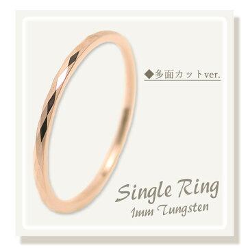 リング ピンキーリング タングステン 極細リング 金属アレルギー対応 ダイヤモンドカット 菱形 レディース リング ピンキー 指輪 ピンク ゴールド ローズゴールド ステンレス ファランジリング 重ねづけ ミディリング 関節リング サージカルステンレス 3号から 細い 華奢
