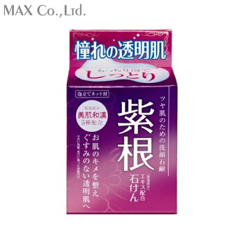V160マックス紫根エキス配合石けん80gツヤ肌のための洗顔石けんもっちり泡でしっとり憧れの透明肌日本製