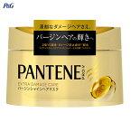 W128 P&G パンテーン(PANTENE) PRO-V エクストラダメージケア バージンシャインヘアマスク150g 深刻なダメージヘアさえバージンヘアの輝きへ【1価】【適1903】【RCP】【ポイント消化】