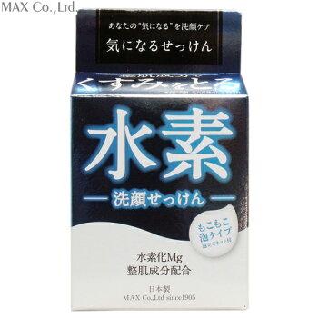 X550マックス水素洗顔せっけん80g日本製気になる石鹸もこもこ泡タイプ泡立てネット付水素化Mg整肌成分配合マリンフローラルの香り洗顔ケア