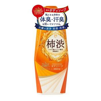 Y329マックス太陽のさちEX薬用デオドラントボディソープ柿渋エキス配合本体500mL日本製皮膚の清浄・殺菌・消毒。体臭・汗臭を防ぐニオイを防ぐデオドラント