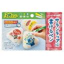 【メール便】Y478 旭化成 サランラップに書けるペン 3色セット 緑・黄・白 日本製 水性