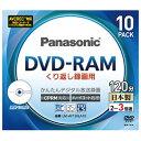 AG91 パナソニック DVD-RAM くり返し録画用 3倍速対応 片面4.7GB 10枚パック LM-AF120LA10【1価】【ポイント消化】