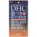 AJ55 DHC アイラッシュトニック ブラウン 6g 色つき まつげ美容液 マスカラ【1価】【ポイント消化】