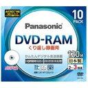 AN60 パナソニック LM-AF120LH10 録画用 DVD-RAM 10枚 4.7GB インクジェットプリンター対応【1価】【ポイント消化】
