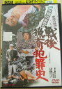eh57p-2258【DVD】 戦後猟奇犯罪史  泉ピン子 【中古】 邦画