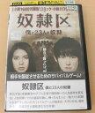 ssii-51149【DVD】 奴隷区 僕と23人の奴隷 秋...