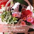 母の日 お届け 寄せ植え プレゼント スヌーピー フラワーギフト 季節のお花お任せギフト♪ スヌーピー入り 母の日 花鉢 プレゼント
