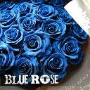 青バラ 花束 プリザーブドフラワー 大輪系青バラ20本使用 プリザーブドフラワー 花束 枯れずにいつまでもキレイな青バラ ギフト◆誕生日プレゼント・成人祝い・記念日の贈り物におすすめのフラワーギフト