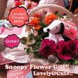 母の日 スヌーピー 鉢植え フラワーギフト  お花はデザイナーにおまかせ♪ スヌーピーストラップ入り ◆大切なあの人を笑顔にしちゃう魔法のフラワーギフト♪