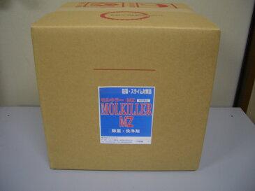 除菌剤「モルキラーMZ10」5L入り日用品・生活雑貨・掃除用具・家庭用お風呂や.プールの