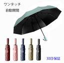 折りたたみ傘 雨用傘 10本骨 男女両用 梅雨対策 高強度グ...