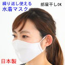マスク 日本製 マスク水着 個包装 水着生地 水着素材 大人