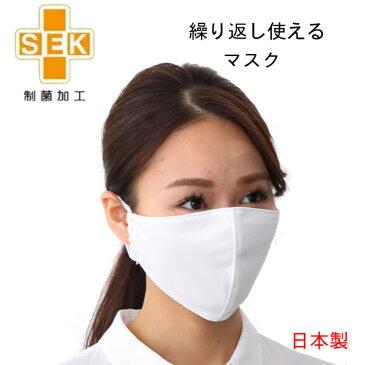 制菌 防臭 マスク 日本製 冷感マスク 夏用 制菌マスク 防臭マスク 大人用 子供用 白 繰り返し使える 洗える マスク 個包装 防塵 風邪 花粉症対策 花粉 予防 ブロック 軽量 快適 通気性 耳痛くない 息苦しくない