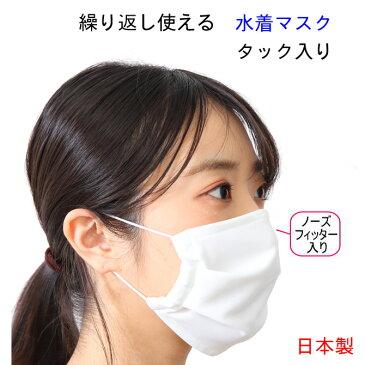 日本製 マスク 冷感マスク 夏用 ノーズフィッター入り ノーズワイヤー タック 水着素材 水着生地 マスク 大人用 子供用 白 繰り返し使える 洗える マスク 個包装 防塵 風邪 予防 ブロック 軽量 快適 通気性 耳痛くない 息苦しくない 吸汗速乾