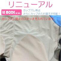 日本製送料無料水着レディース水着フィットネス水着セパレート水着133半袖レディース女性用ルモード【あす楽対応_関東】P06Dec14