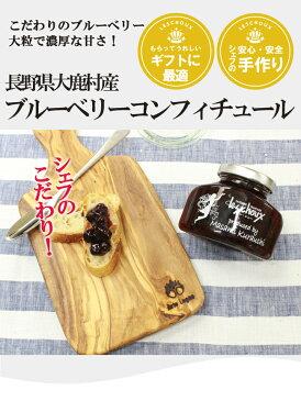 長野県大鹿村産 ブルーベリーのコンフィチュール(お返し・ジャム・コンフィチュール・瓶・御祝い・ギフト・プレゼント)