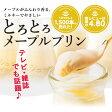 メープルプリン6本入り(ギフト・瓶・牛乳瓶・誕生日・内祝い・快気祝い・お見舞い)
