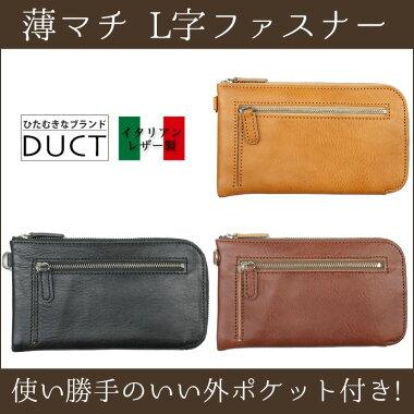 【イタリアンレザーのいい素材感】小銭入れありL字ファスナー(L型)開閉式薄型長財布ファスナーロングウォレット