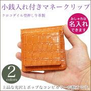 マネークリップ革小銭入れ付きクロコダイル型押し牛革製【名入れできます。】カードも収納できる薄い財布ボックス小銭入れコインケースイタリアンレザー小さいふ極小財布二つ折り財布メンズ