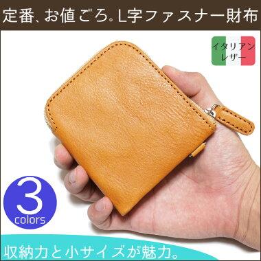 前ポケットにもきっちり収まるちょうどいいサイズの定番ファスナー財布コインケース牛革イタリアンレザー製