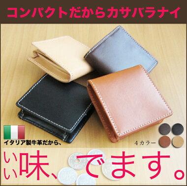 【父の日】ボックス型小銭入れイタリア製牛革製【いい味でます。】本革小銭入れコインケース【05P02jun13】
