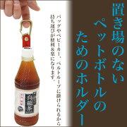 ペットボトルホルダー【置き場にこまるペットボトルを掛けられる】イタリアンレザーエルバマットagilityアジリティ日本製国産メンズレディース