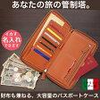 あなたの旅の管制塔 ストレスフリーの海外旅行をサポート 持ち手付きパスポートケース 出入国書類・カード・ペン・現金を一元管理 多機能型 長く使うパスポートを大切に保管したい方へ 名入れ刻印可 イタリアンレザー 安心 旅券入れ 革 皮 小物入れ 丈夫 長持ち 名前入り