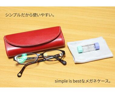 【連日ランキング受賞!!】いいね、革製のメガネケース選ばれるには理由があります。イタリアンレザー製眼鏡がまた好きになる!めがねケースグラスケース眼鏡入れメガネ入れJinsPC眼鏡ケースヌメ革本革