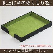 シンプルなぬくもりのある革製デスクトレーA4クリアファイルサイズレザートレートレイ贈り物に喜ばれる文房具ステーショナリーグッズ