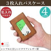 パスケース3枚入れシンプルプエブロレザーイタリアンレザー本革皮esperantoエスペラント国産日本製母の日父の日プレゼント名入れ
