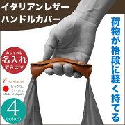 ハンドルカバー革【重いものが軽く感じるようになる】エコバッグに付けられるミネルバボックス日本製国産ランタンハンドルカバーレザー名入れ持ち手