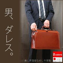 ダレスバッグ 本革 おしゃれ ヌメ革 レザー A4ファイル収納サイズ 日本製 国産 【made…
