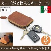 キーケース革【鍵3本+カード2枚収納型】イタリアンレザーductダクトオールレザー軽量