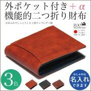 他にない!機能充実二つ折り財布小銭入れありsuicaなどを収納できる外ポケット付き札入れ2つ名入れキップレザー国産日本製メンズレディースユニセックス