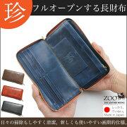 長財布ラウンドファスナー本革フルオープンするから使いやすいキップレザーポケット多数パスポートが入るから海外旅行にも対応メンズレディースユニセックス牛革zooYKKエクセラカード13枚国産日本製