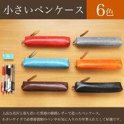 ちいさいペンケース【上品な光沢と落ち着いた革の質感が魅力的】姫路レザーおしゃれな6カラー万年筆入れ国産日本製小さいペンケース筆入れペンケース