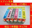 1年保証付・チップ付 エプソン互換インク IC6CL50 IC50 単色色選択可 メール便送料164円(12個まで)