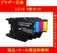 【メール便送料無料】保証付 brother ブラザー 互換 LC12 4色4個SET