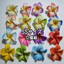 【メール便送料無料】造花プルメリア SSサイズ お買得パック12個組 16色あります FLOWER BALI