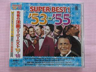 302★青春の洋楽スーパーベスト'53-'55★歌詞付★CD新品★1401