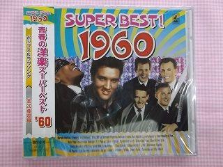 305★青春の洋楽スーパーベスト1960★歌詞付★CD新品★1401