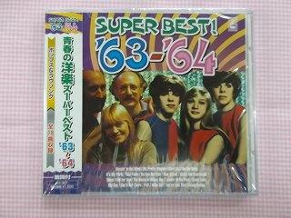 307★青春の洋楽スーパーベスト'63-'64★歌詞付★CD新品★1401