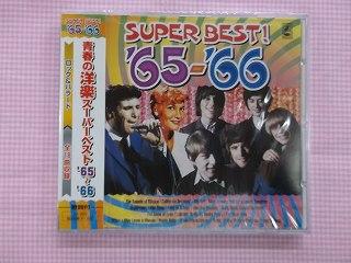 308★青春の洋楽スーパーベスト'65-'66★歌詞付★CD新品★1401