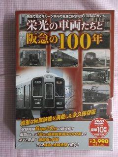 限定廃盤 栄光の車両たちと阪急の100年 DVD10枚組BOXセット新品 再入荷 値下げで今がチャンス