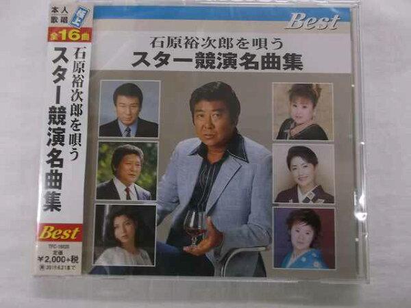 16020 石原裕次郎を唄うスター競演名曲集ベスト カバーベスト 全16曲 CD新品 1601