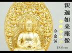 [仏像] 釈迦如来座像 18.0cm 金鍍金仕上 合金製 【送料無料(北海道/沖縄離島除く)】